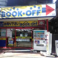豪徳寺のブックオフが閉店へ