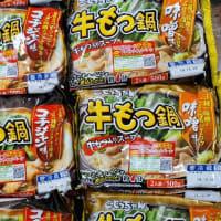 """簡単鍋料理の""""牛もつ鍋"""""""
