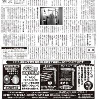 集合住宅管理新聞「アメニティ」7月号発行しました!