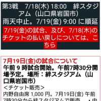 日米大学野球3回戦_雨天順延