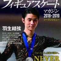 全日本選手権(東京)・本・FaOIスペシャル動画・カナダ