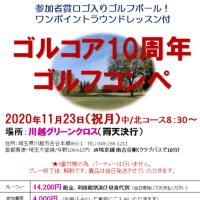 11/23【埼玉川越グリーンクロス】ゴルコア10周年コンペ参加者募集開始!
