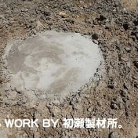 S様邸新築工事(いわき市泉) ~地盤改良工事完了~
