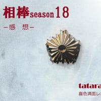 『相棒season18』あらすじとネタバレ感想!後半放送の全話まとめ