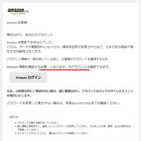 Amazonに似せた巧妙な詐欺サイト