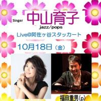 10月18日阿佐ヶ谷スタッカートライブ