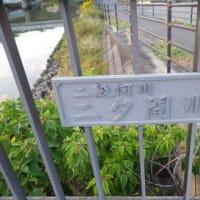 二タ間川ふれあい橋