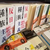 韓国の思想的内戦 ~『反日種族主義』を読む 韓国内では、朱子学的全体主義勢力と自由民主主義文明勢力との命運をかけた政治的・思想的内戦が展開されている。