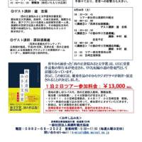 8月23日・24日、今年は夏も宮崎県美郷町!