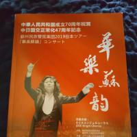 蘇州民族管弦楽団2019日本ツアー