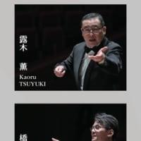 名古屋音楽大学シンフォニックウインズ定期演奏会告知
