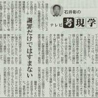 #akahata 謝罪だけではすまない/石井彰のテレビ考現学・・・今日の赤旗記事