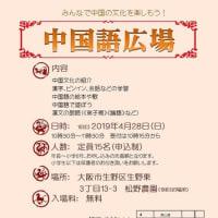 新しいイベントのお知らせーー「中国語広場」
