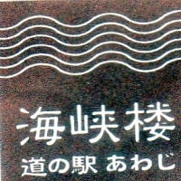 1.日本発祥の地とされる○○島へ