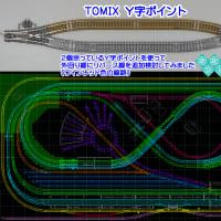 ◆鉄道模型、TOMIXさんのY字ポイントを活用できないかな