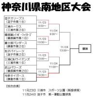 神奈川県南地区大会