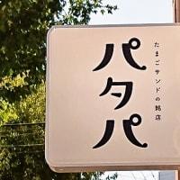 パタパ /玉子サンド/中崎町