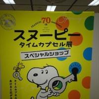 「スヌーピー タイムカプセル展」/横浜そごう