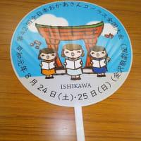 第42回全日本おかあさんコーラス全国大会in金沢②