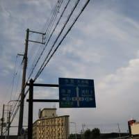 本日大阪東住吉区今里筋上空壮絶地震雲。何かが起こる。何でしょう。