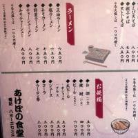 由仁町  あけぼの食堂