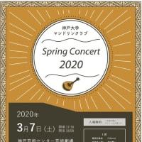 マンドリンクラブが春コンサート 3月7日、新神戸で