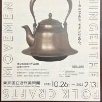 お知らせ 国立近代美術館「民藝の100年」展 (銀座 たくみ)さん