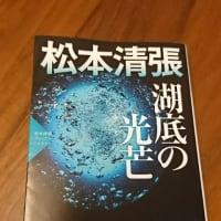 松本清張『湖底の光芒』(光文社文庫)
