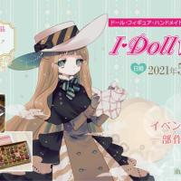 【5/29・5/30】マルシェルがサポートする「I・Doll Web」が開催されます!
