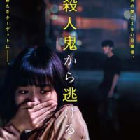 韓国映画「殺人鬼から逃げる夜」