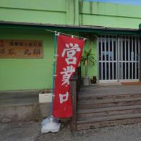 遠い場所にあるが美味い沖縄そばでした!・・・麺家丸翔(平敷屋)