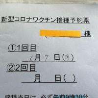 義母の【新型コロナワクチン】の接種予約が取れました!