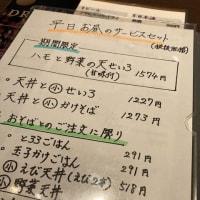 西荻窪ランチ 『手打ちそば雲龍』 ・・・旬!!