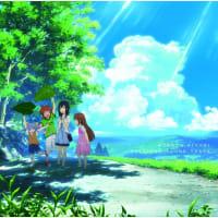 TVアニメ「のんのんびより」サウンドトラック発売です。