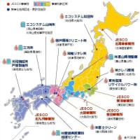 【状況最悪】エコシステム花岡 最終処分場新・増設説明会 報告その3