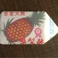 李製餅家 鳳梨酥