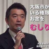 なんべんでも言わせてもらいます!大阪のみなさん!維新の会が異様なほどしつこく勧める大阪市廃止には絶対に反対してください!
