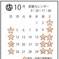 10月営業日変更(増加)
