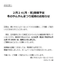 つどい登録団体主催イベントなどの中止・延期のお知らせ。