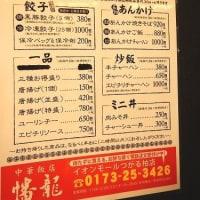 中華飯店「幡龍」イオンモールつがる柏店