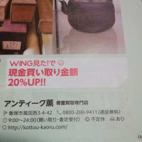 福岡 北九州市 筑豊を中心に買取しています。アンティーク薫