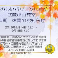 武蔵小山教室 秋休みのお知らせ