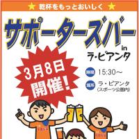 2014シーズン・ホーム開幕戦、3月8日(土)サポーターズ・バー開催!