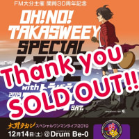 SOLD OUT !!。