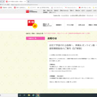 英検Jrのオンラインレッスン無料体験