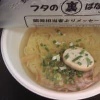 カップラーメン食べ比べ(14)