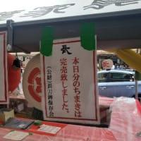 祇園祭宵山 長刀鉾 粽は朝10時台に売り切れ