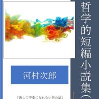 新著『哲学的短編小説集』(下) をアマゾンから出版しました。