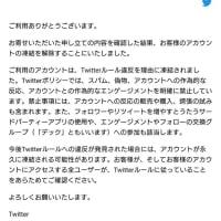 アカウント凍結の理由o(T□T)o