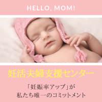 【重要】妊活を諦める前に取り組む妊活体操と妊活マッサージ習慣